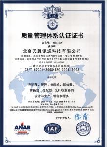 16年质量认证中文