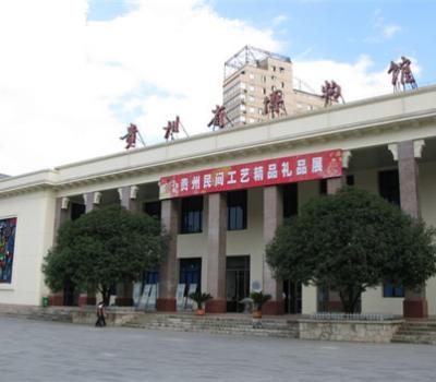 贵州省博物馆