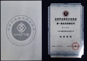 北京声光视讯协会(芒协)会员单位