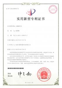 光端机外壳专利证书