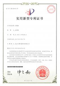 安装架专利证书