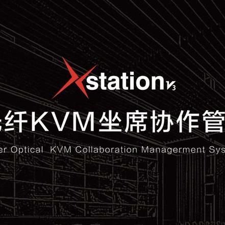 KVM坐席系统