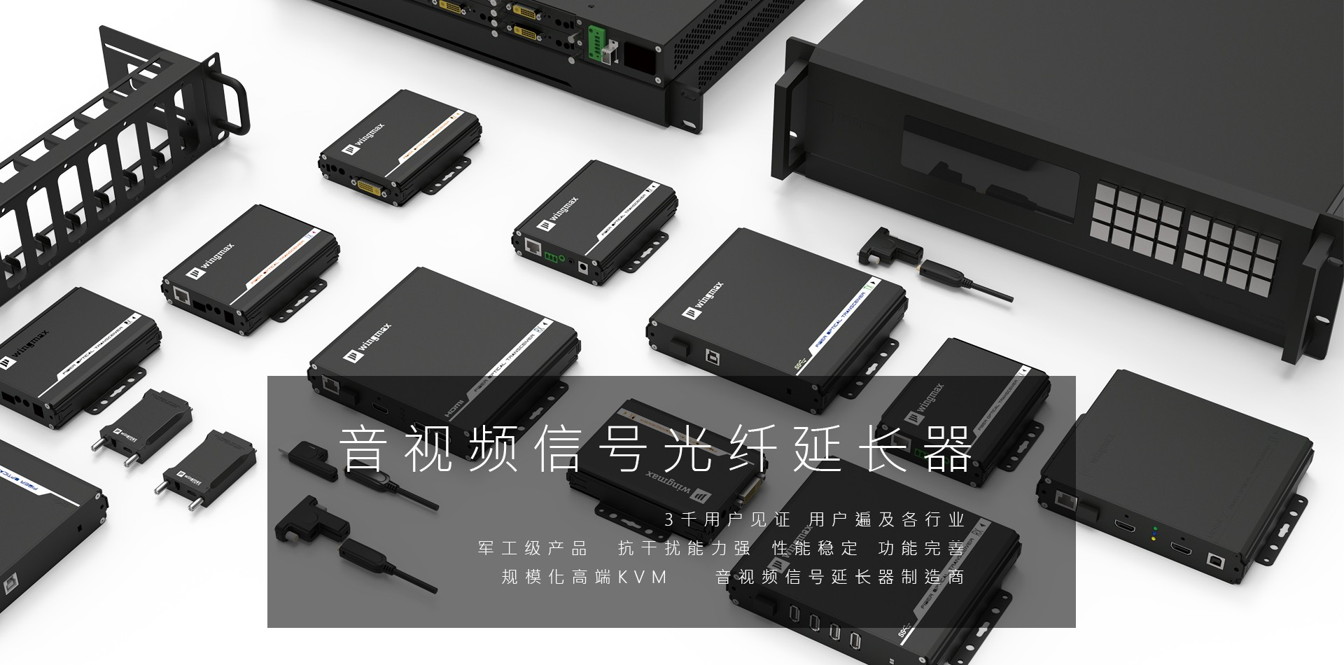KVM光端机、KVM光纤矩阵系列产品