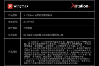 X-Station坐席协作管理系统